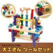 木製 知育玩具 多機能 大工さん ツールセット ごっこ 組み立て 知育 おもちゃ