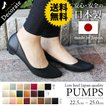 送料無料 パンプス レディース 合皮 大きいサイズ ローヒール 歩きやすい 痛くない 黒 日本製 / 21-730310