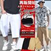 バギー ハーフパンツ ショートパンツ メンズ カラーデニム 白 黒 大きいサイズ B系 ヒップホップ ストリート系 ファッション