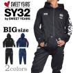 別注 大きいサイズ メンズ SY32 by SWEET YEARS スウィートイヤーズ セットアップ ジップパーカー XXL XXXL XXXXL