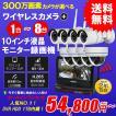 台数を選べる!防犯カメラ 家庭用 ワイヤレス 屋外 屋内 1〜4台 セット 130万画素 Wifi 監視カメラ