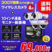 カメラを選べる 防犯カメラ ワイヤレス 屋外 屋内 4台 モニターセット 220万画素 家庭用 Wifi 見守りカメラ