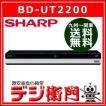 シャープ HDD2TB・3チューナー ブルーレイレコーダー AQUOSブルーレイ BD-UT2200 /【Sサイズ】