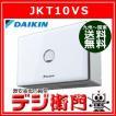 DAIKIN ダイキン デシカント方式 住まい向け除湿乾燥機 カライエ JKT10VS /【Mサイズ】