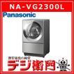 パナソニック 洗濯容量10kg・左開きタイプ ドラム式 洗濯機 Cuble NA-VG2300L /【ヤマト家財宅急便で発送】