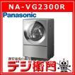 【右開き】 パナソニック 洗濯容量10kg・右開きタイプ ドラム式 洗濯機 Cuble NA-VG2300R /【ヤマト家財宅急便で発送】