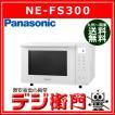 パナソニック 庫内容量23L オーブンレンジ NE-FS300 /【送料区分Mサイズ】
