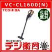 東芝 サイクロン式コードレスクリーナー 掃除機 トルネオ ヴイ コードレス VC-CL1600(N) [ピンクブロンズ] /【送料区分Mサイズ】
