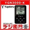 ユピテル GPSゴルフナビ GOLFNAVI YGN3000-K ブラ...