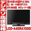 【代引き決済不可商品】LCD−A40RA1000 三菱 40V型 地上・BS・110度CSデジタル 4K液晶テレビ(2TB HDD内蔵、4Kチューナー内蔵)