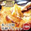 干物 ひもの 希少(高級魚)本つぼ鯛味醂干しフィレ(訳あり)(ツボダイ)(ご当地 海鮮 限定 グルメ)
