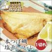 干物 ひもの 希少(高級魚)本つぼ鯛塩干しフィレ(訳あり・ツボダイ)