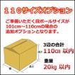 スポットプラン・ライト専用オプション「110cmサイズ」