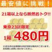 オリジナルプラン・ライト(21箱〜)