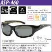 AXE 偏光サングラス アックス 偏光グラス フィッシング 釣り ドライブ ASP-460