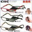 クリックリーダー クリックコンパクト シニアグラス 老眼鏡 リーディンググラス 折りたたみ clic readers clic compact