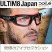 保護メガネ Bolle Safety ボレーセーフティ ULTIM8 JAPAN セーフティゴーグル 花粉症対策メガネ 花粉症メガネ 花粉メガネ 花粉 粉じん 対策