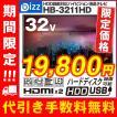 32インチ 液晶テレビ 壁掛け対応 PCモニター 外付けHDD録画対応 bizz  HB-3211HD