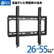 液晶テレビ用 壁掛け金具 26-55インチ bizz VESA規格  XD2361
