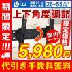 液晶テレビ用 壁掛け金具 26-55インチ bizz 傾斜式 VESA規格 XD2267-M