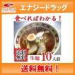 レビューを書いて送料無料 10食入 喜多方ラーメン 游泉ラーメン (10食入・スープ付 しょうゆ味)   キャンセル・返品不可