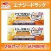 【第1類医薬品】【送料無料!2個セット!】ロート製薬...