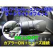 80系ノア・ヴォクシー・エスクァイア専用オートライトオフキット【DK-LIGHT】 自動消灯 オートカット