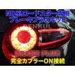 ND系ロードスター専用ブレーキプラスキット MX-5 テールランプ LED 4灯化 全灯化