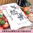 矢祭米5kgと野菜とたまごの詰め合わせ