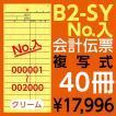 B2-SY会計伝票ナンバリング有(6桁)000001〜002000 2枚複写 ヨコ85mm×タテ195mm(ミシン15本入)40冊