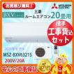 工事費込 セット MSZ-BXV6321S 三菱 20畳用 エアコン 200V/20A 工事費込み 21年製 ((エリア限定))