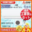 工事費込セット MSZ-GV2218 三菱ルームエアコン6畳用・100V/15A 2018年製 ((エリア限定))