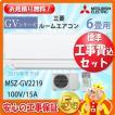 工事費込 セット MSZ-GV2219 三菱 6畳用 エアコン 工事費込み 19年製 ((エリア限定))