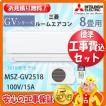 工事費込セット MSZ-GV2518 三菱ルームエアコン8畳用・100V/15A 2018年製 ((エリア限定))