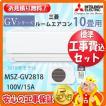 工事費込セット MSZ-GV2818 三菱ルームエアコン10畳用・100V/15A 2018年製 ((エリア限定))