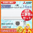 工事費込 セット MSZ-GV4019S 三菱 14畳用 エアコン 200V/15A 工事費込み 19年製 ((エリア限定))