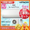 工事費込 セット RAS-AJ22J 日立 6畳用 エアコン 工事費込み 19年製 ((エリア限定))