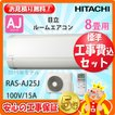 工事費込 セット RAS-AJ25J 日立 8畳用 エアコン 工事費込み 19年製 ((エリア限定))