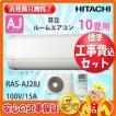 工事費込 セット RAS-AJ28J 日立 10畳用 エアコン 工事費込み 19年製 ((エリア限定))