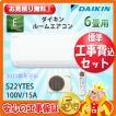 工事費込 セット S22YTES ダイキン 6畳用 エアコン 工事費込み 21年製 ((エリア限定))