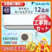 工事費込 セット S36YTAXS ダイキン 12畳用 エアコン 100V/20A 工事費込み 21年製 ((エリア限定))