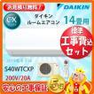 工事費込 セット S40WTCXP ダイキン 14畳用 エアコン 200V/20A 工事費込み 19年製 ((エリア限定))