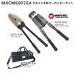 MARVEL マーベル Cチャン&Mバーカッターセット ツールバッグ付 MXCM-500724