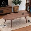 ローテーブル 木製 ウォールナット モフィ 120 センターテーブル (IS)