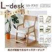 学習椅子 学習チェア 学習いす チェアー 木製 Lデスク (IS)
