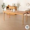ゲリラセール!テーブル 木製 エリス 165 ダイニングテーブル (IS)