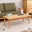 テーブル センターテーブル サイドテーブル 幅105 木製 アルダー エリス (IS)