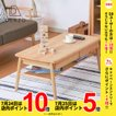 リビングテーブル センターテーブル コーヒーテーブル サイドテーブル 木製 アルダー 幅100 エラン (IS)