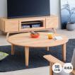 テーブル センターテーブル 座卓 北欧 アルダー ローテーブル ちゃぶ台 丸型 エリス 100cm (IS)