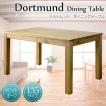 ゲリラセール!(DE)Dortmund(ドルトムンド)ダイニングテーブル オーク 幅135cm 食卓 天然木 無垢 (1001-141010083)(DENZO 1001003)